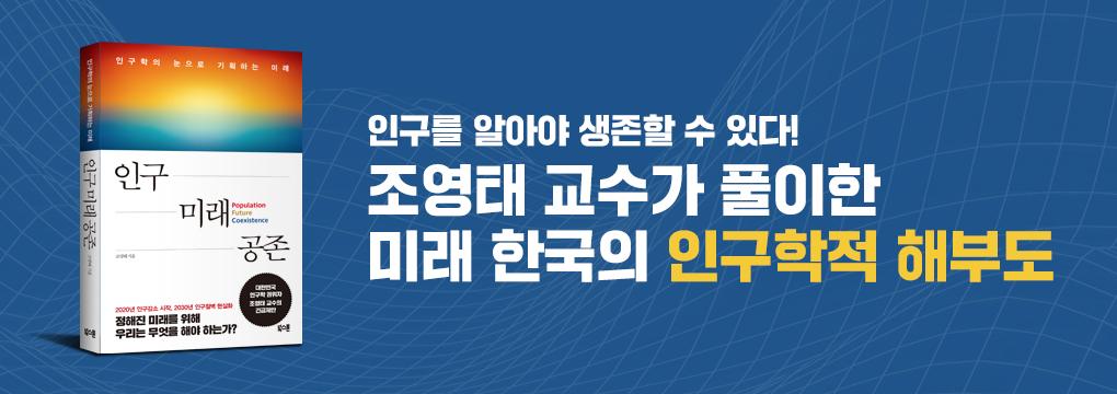리딩락_인구미래공존.jpg